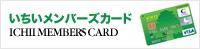 いちいメンバーズカード