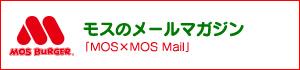 モスのメールマガジン