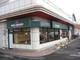 モスバーガー福島信夫ヶ丘店