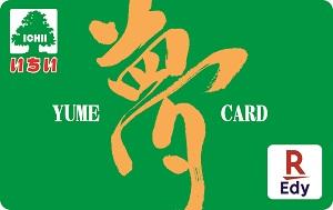 yumecard2