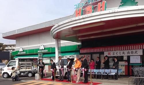 141020_tokushimaru