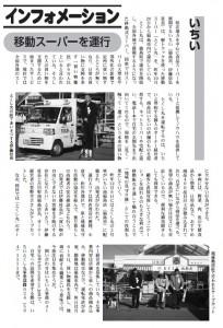 201501tokushimaru