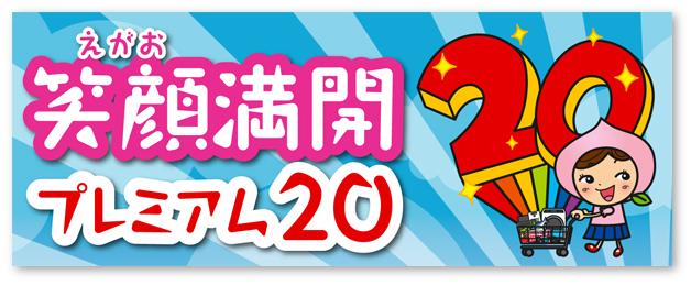 egaomankai20