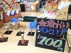 mfukushima150919i