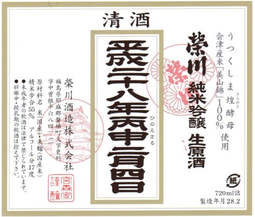 risshun-asashibori_2016a