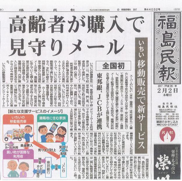 newspaper1702