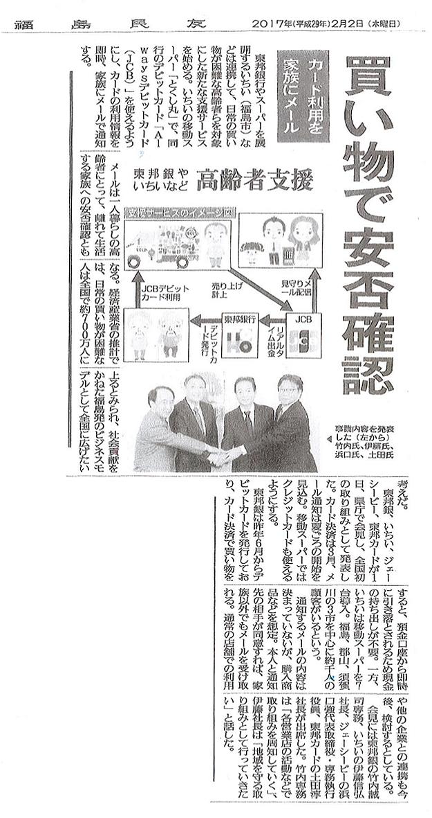 newspaper1702b