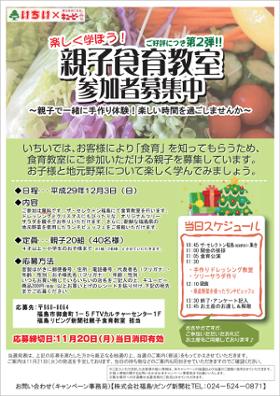 1712-syokuiku-tour