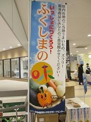 171209fukushima_ajiIMG_1329