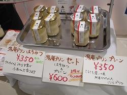 171209fukushima_ajiIMG_1333