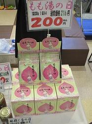 171209fukushima_ajiIMG_1338