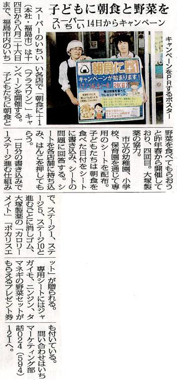 180712shokuiku_minpo