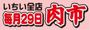 1029_[いちい全店]肉市