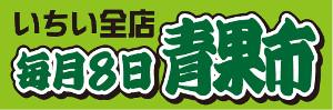 0608_[いちい全店]青果市