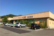 鎌倉屋二本松店