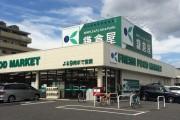 鎌倉屋島公園前店