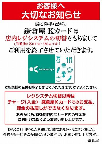 kamakuraya-kcard_end