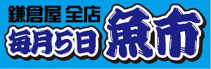 0605_[鎌倉屋]魚市