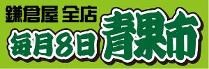 0708_[鎌倉屋]青果市
