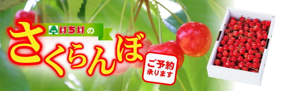 cherry2020