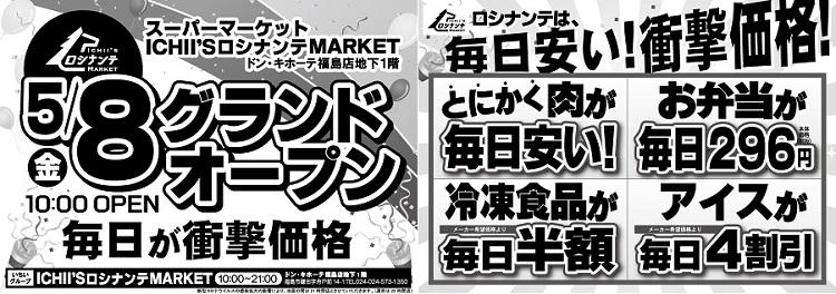 ichiis-roshinante-market_grandopen