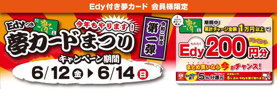 edy_yumecard_campaign200612_banner