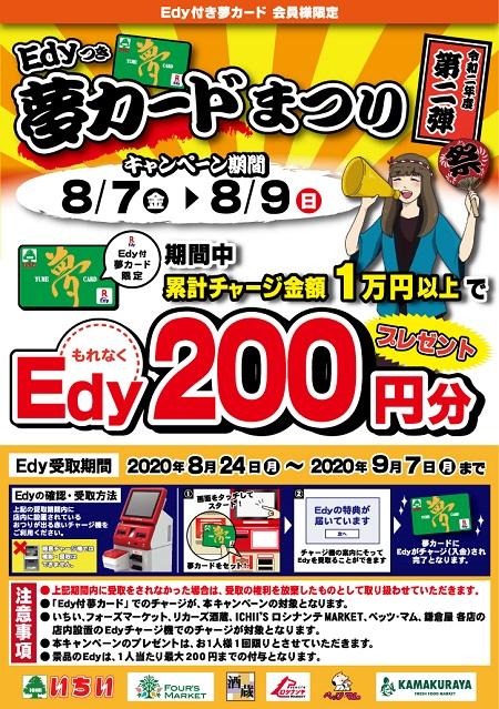 edy_yumecard_campaign200807