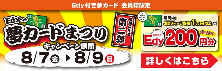 edy_yumecard_campaign200807_bunner