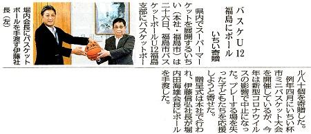 newspaper200628-minpow