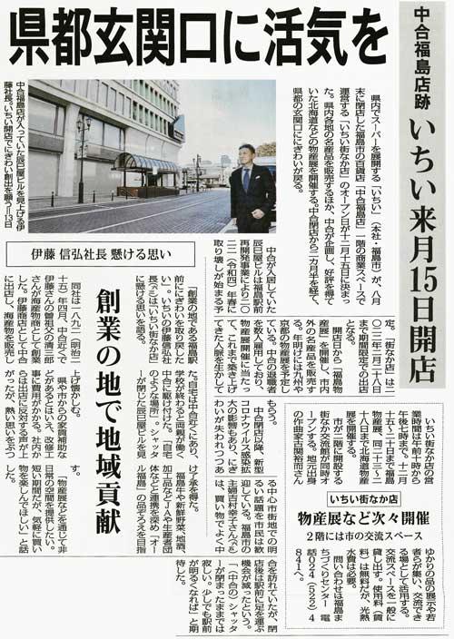 newspaper20201114-minpow