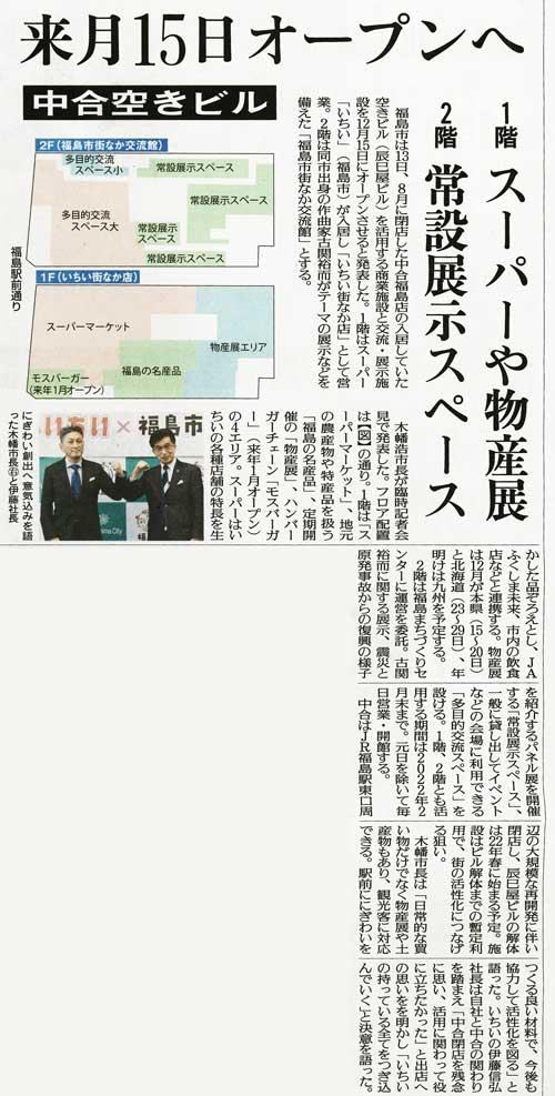 newspaper20201114-minyu