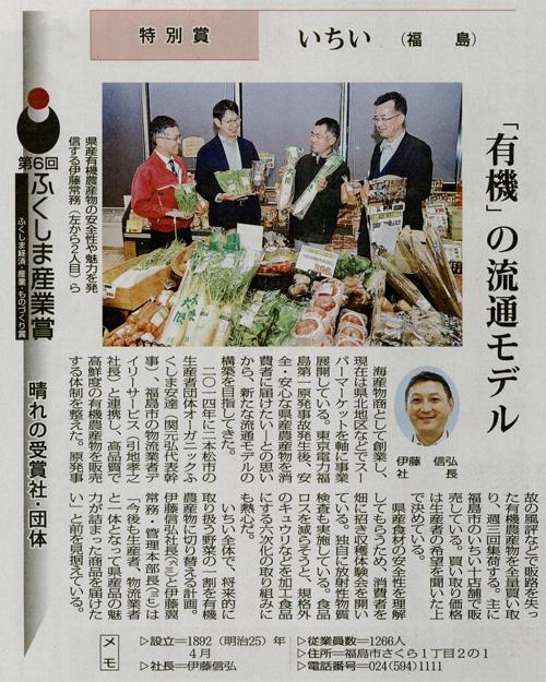newspaper20210118_minpo