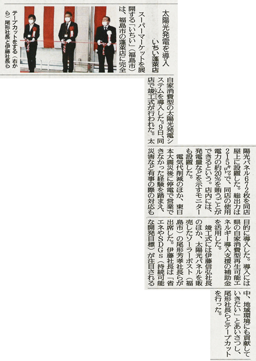 newspaper20210210_minyu
