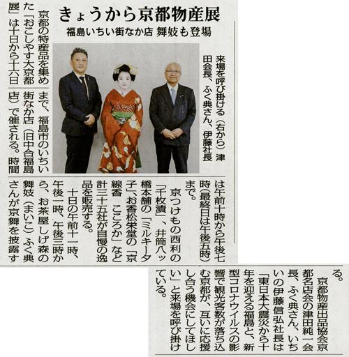 newspaper20210310_minpo