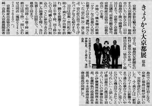 newspaper20210310_minyu