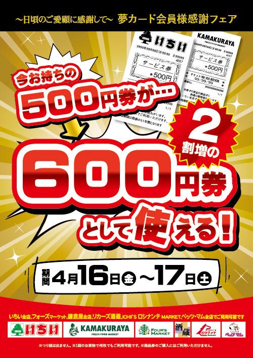 500warimashi_20210416-17