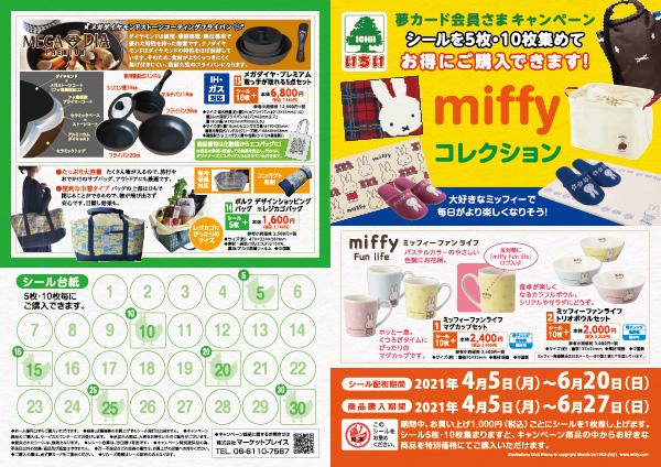 campaign202104_miffi_omote