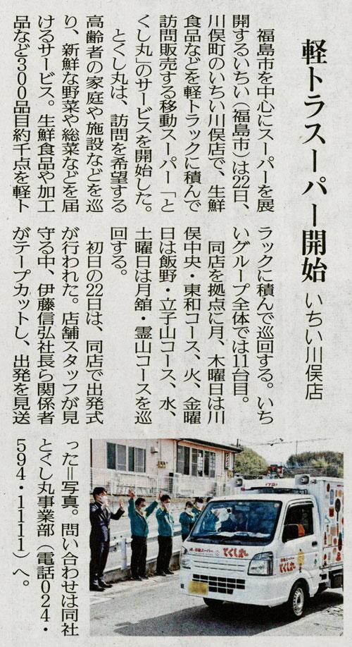 newspaper20210330_minyu