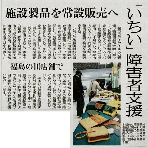 newspaper20210331_minyu