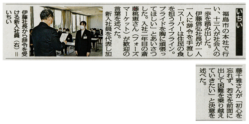 newspaper20210402_minpo