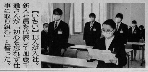 newspaper20210402_minyu