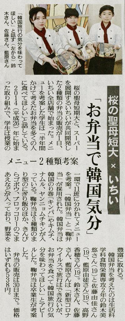 newspaper20210402seibo_minyu