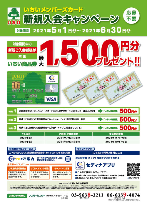 memberscard20210501
