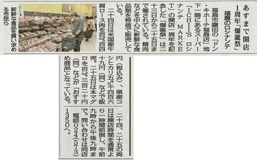 newspaper20210424_minpo