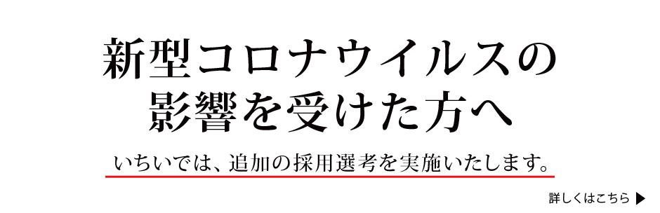 202106tuikasaiyou_banner