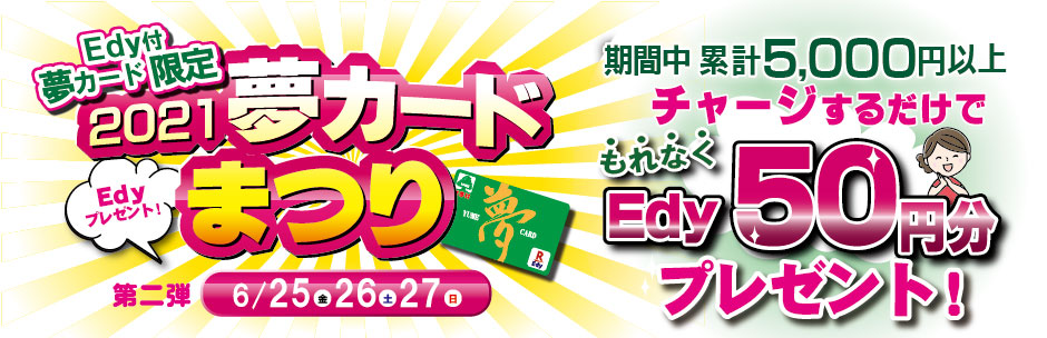 edy_yumecard_campaign20210625_slidebanner