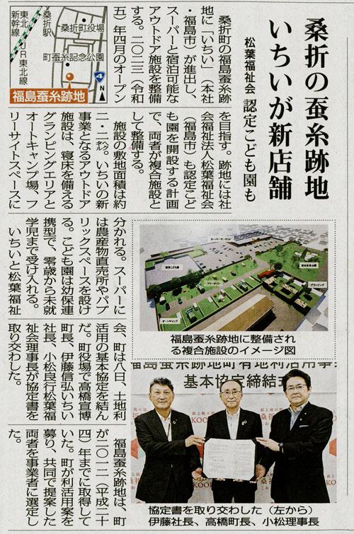 newspaper20210609_minpo