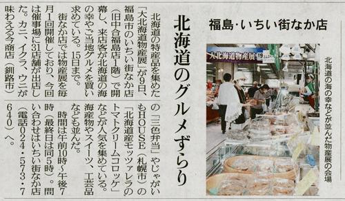 newspaper20210610_minyu