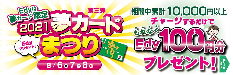 edy_yumecard_campaign20210806_slidebanner