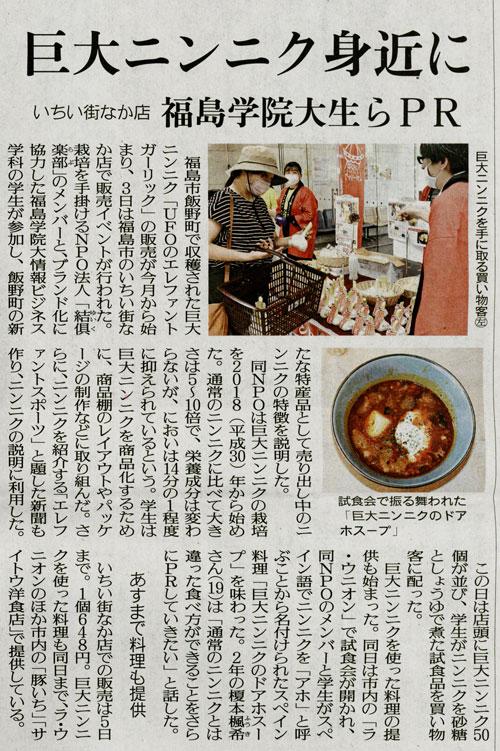 newspaper20210704_minyu